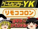 【GCYKゆっくり課長の挑戦 たまげーSP】リモココロンに挑戦 thumbnail