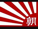 【朝日新聞】「従軍慰安婦」以上の大問題 ⇒「真実」を隠すマスコミ報道