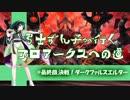 【PSO2】弓士ずん子が行く プロアークスへの道 #31(終)