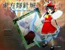【東方風】東方輝針城 的な何かで作曲!!