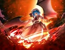 【東方紅魔郷】亡き王女の為のセプテット Vampire of  Scarlet  【アレンジ】