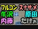 【あなろぐ部】第1回ゲーム実況者お邪魔者01