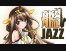 【艦これ】ジャズアレンジメドレー【東京アクティブNEETs】