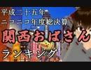 2013年関西おばさん年間総合ランキング.KNN