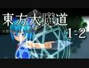 【東方MMD】東方大魔道1-2