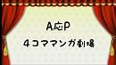 A応P4コママンガ劇場(運動会編)