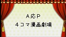 A応P4コママンガ劇場(クリスマス編)
