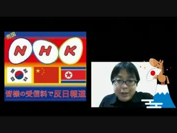 【動画】輝け!嫌韓アワード★雑誌・タブロイド部門&反日テレビ部門★
