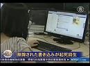 【新唐人】削除された書き込みが起死回生 動態網 書込み回復サービス開始