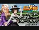 【ゆっくり実況】 戦力外選手のみで日本一を目指す  第9話