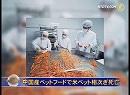 【新唐人】中国産ペットフードで米ペット