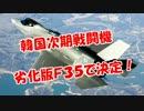 【韓国次期戦闘機】劣化版F35で決定!