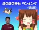 ほのぼの神社ランキング(暫定版).mp4