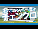 チェインクロニクル テレビCM(2014年1月~)