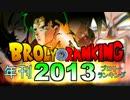 【2014年は】年刊ブロリーランキング2013【平成ブロ年だった】 thumbnail