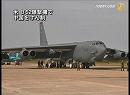 【新唐人】米 B52爆撃機で中国をけん制