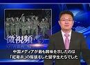 【新唐人】ハロウィン仮装パレードの「紅衛兵」
