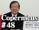 武田邦彦『現代のコペルニクス』#48 真実を語り合うシリーズ(3)事実を消し去る言葉の恐ろしさ