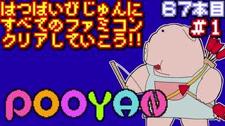 【プーヤン】発売日順に全てのファミコン