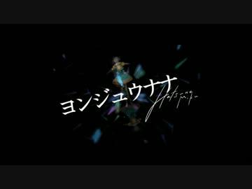 【初音ミク】 ヨンジュウナナ 【オリジナルMV】
