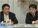 防人の道 今日の自衛隊 - 平成26年1月8日号