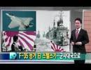 米軍機械化部隊が韓国に駐留、日本のF35と韓国劣化版をCGで比較?