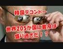 【韓国テコンドー】世界205か国に普及は盛り過ぎだ!?