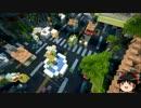 【Minecraft】空想的?な未来の町の紹介【ゆっくり建築紹介】