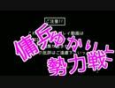 【ACVD】傭兵ゆかりと勢力戦 part.1【VOICEROID+】