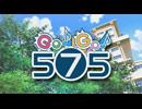 アニメ『GO!GO!575』予告編(その2)