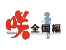 咲-Saki-全国編 第1局「上京」