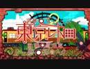 【合わせてみた】東京レトロ【96猫×クプラ】