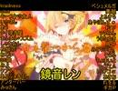 【リレー合唱】ギガンティックO.T.N【33人+α】
