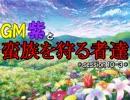 【東方卓遊戯】GM紫と蛮族を狩る者達 session10-3