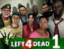 Left 4 Dead1 - 生存者の中の人達