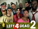 Left 4 Dead2 - 生存者の中の人達