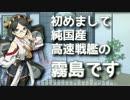 【艦これ:音系MAD】 霧島のマイクチェックアスレチック