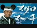 【ユーロビートver】ワタリーマグロマーチ