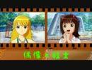 【卓M@s】偶像×戦士 セッション4-1【SW2.0】