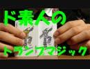 誰にでも出来るトランプマジック【ド素人】