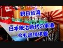 【親日台湾】日本統治時代の軍港、今も追悼供養