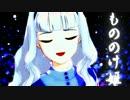 【米良美一】もののけ姫【貴音誕生祭2014】