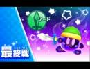 【3DS】星のカービィ トリプルデラックス めちゃむずシャドウソード