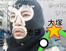 横山緑のみどリポート#06「大塚」1/2