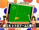 ゲーム☆バンザイ #2
