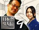 伊藤賀一の『日本史偉人伝』#9 津田梅子〜魁!!女塾 少女よ大志を抱け