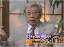 【日いづる国より】高山正之、原子力発電「争点」にするなら正しく知ろう[桜H26/1/17]