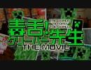 【第12回MMD杯予選】毒舌!クリーパー先生 THE MOVIE thumbnail
