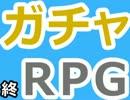 【実況】全てはガチャ次第RPG 06(終)