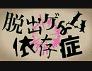 【謎解きPV】脱出ゲエム依存症/きむた fe